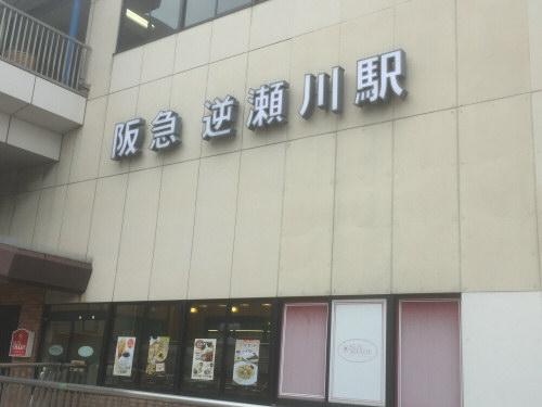 逆瀬川駅160305
