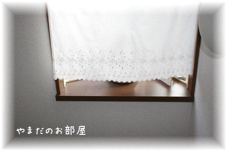 階段出窓の目隠しカーテン②