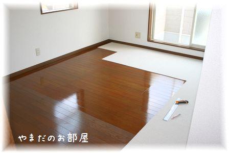 新居のチクチク部屋①