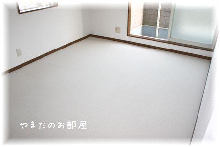 新居のチクチク部屋②