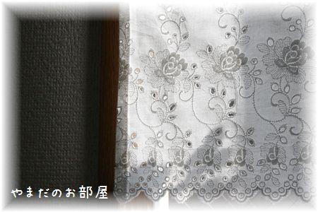 階段出窓の目隠しカーテン④
