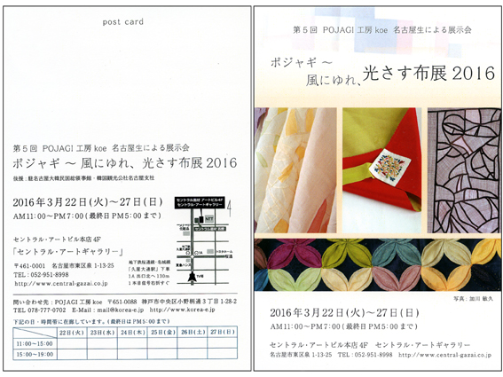 blogpojyagi16.jpg