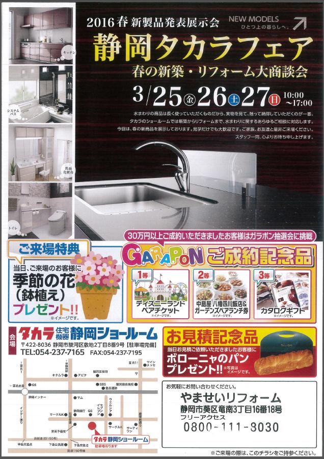 takara-o201603.png