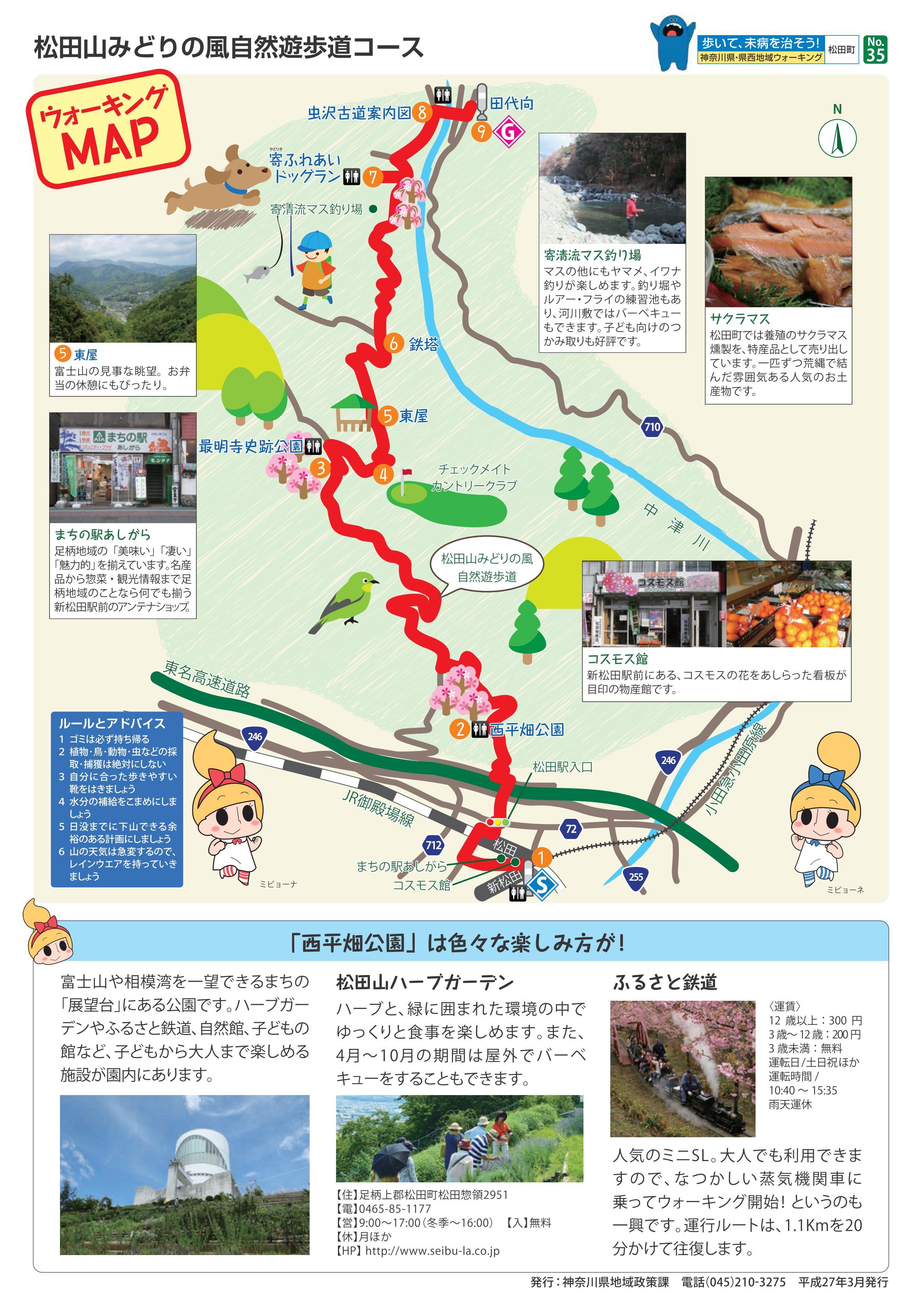 松田山みどりの風自然遊歩道コース_01