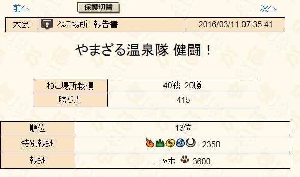 2016y03m13d_125714276.jpg