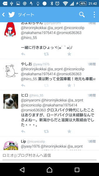 Screenshot_2016-03-16-21-42-31.png