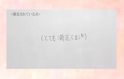 s-158726_アンケート