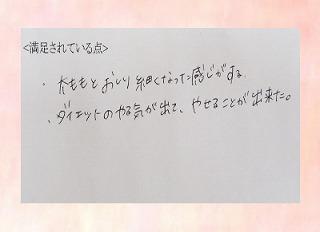 s-159397_アンケ