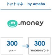 ドットマネー→WAON