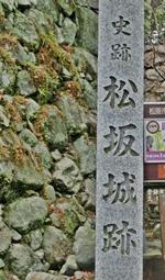 松阪城址2