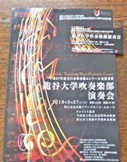 龍谷大学吹奏楽