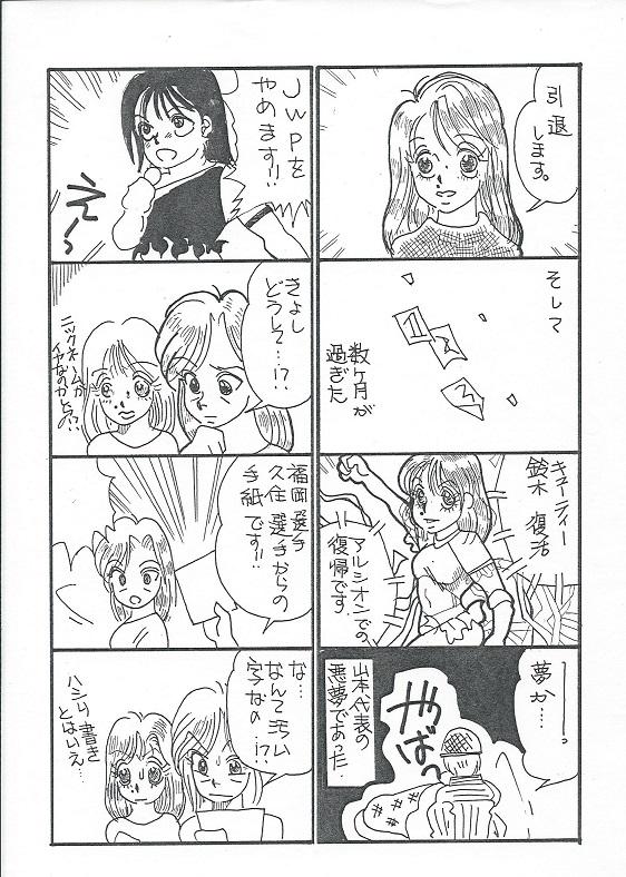 JWP昔の漫画