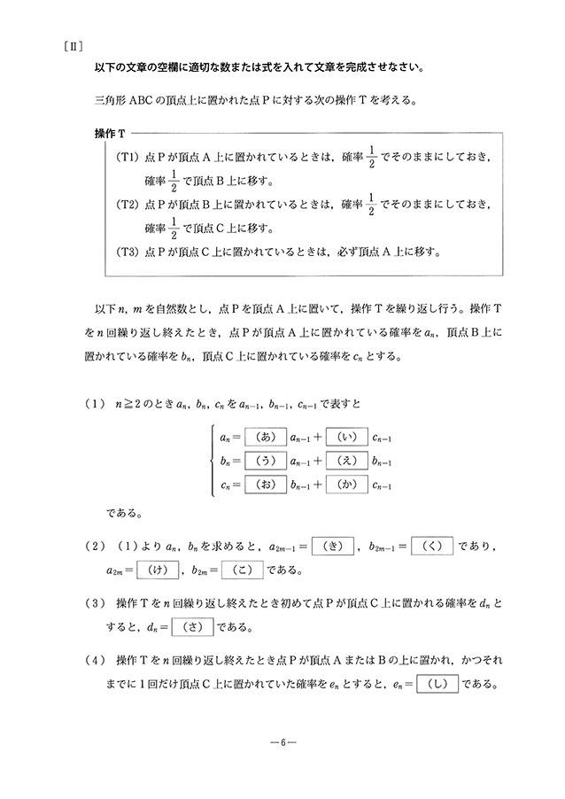 keio_0219_sugaku_mon2_01.jpg