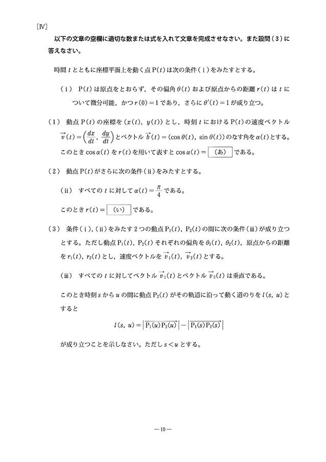 keio_0219_sugaku_mon4_01.jpg
