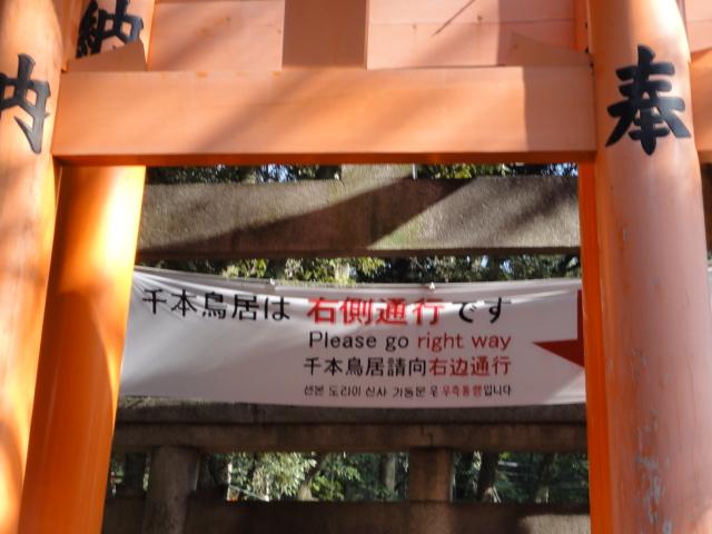 2016年2月28日伏見稲荷 千本鳥居注意書き