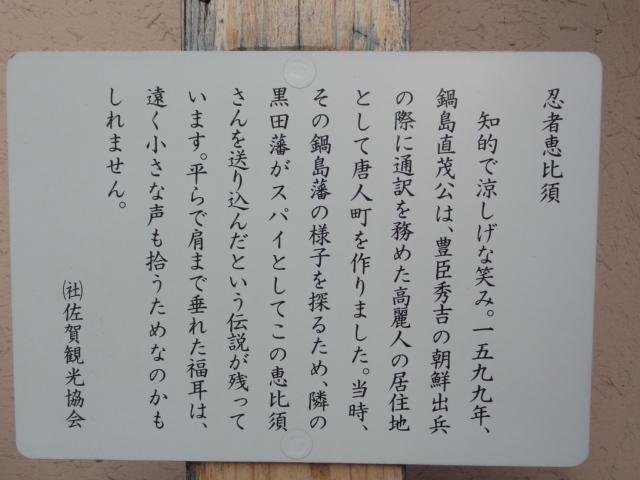 2016年3月5日 佐賀 忍者恵比須の説明