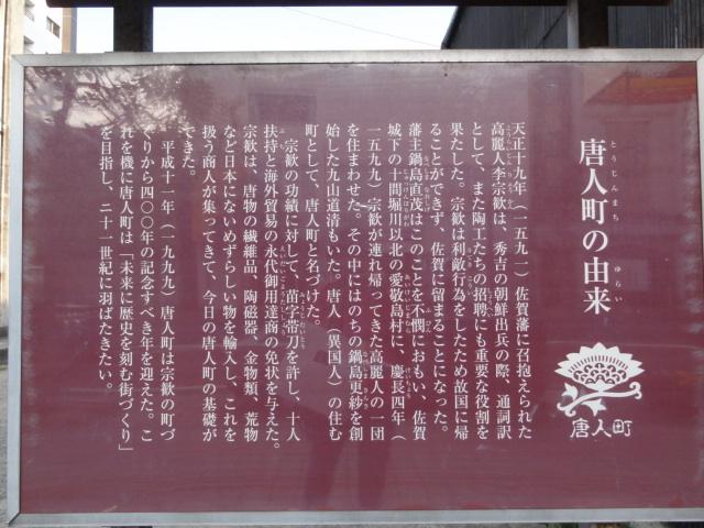 2016年3月5日 佐賀 唐人町の由来