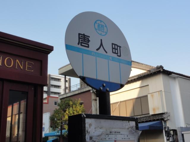 2016年3月5日 佐賀 唐人町 バス停