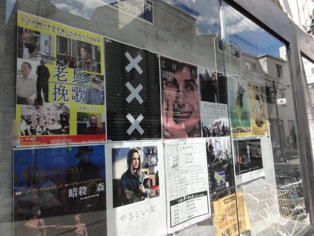 2016年3月12日 シネ・ヌーヴォ『老兵挽歌』