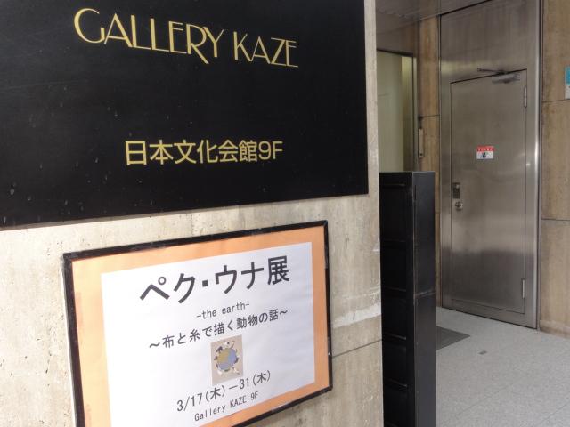 2016年3月24日 日本文化会館 入口