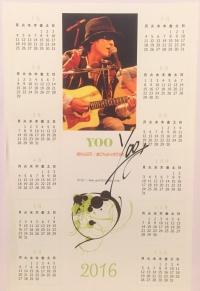 YOO2016ポスターカレンダー