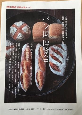 パン国博覧会2
