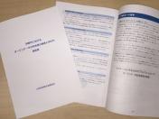 160223政策提言表紙