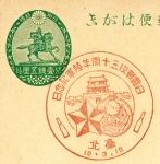 台北・陸軍記念日特印