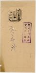 日本再軍備反対標語・上海