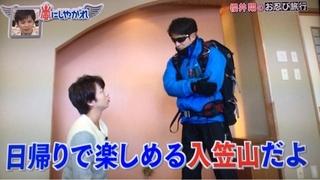 arashinishiyagare_nyukasayama05.jpg