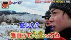 arashinishiyagare_nyukasayama08.jpg