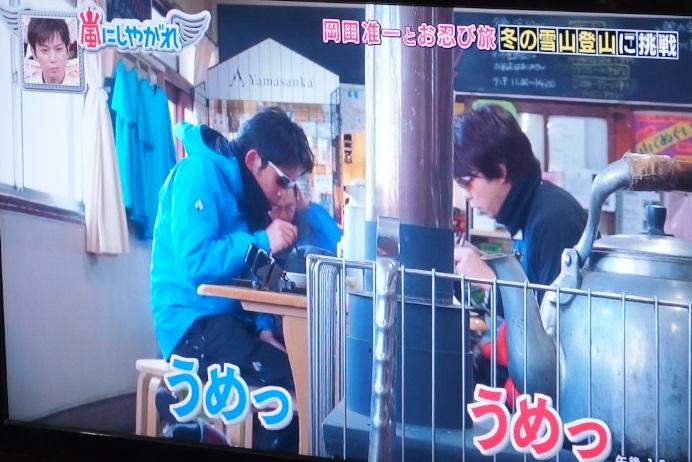arashinishiyagare_nyukasayama15.jpg