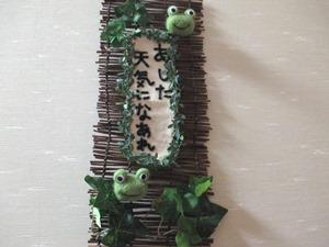 カエル壁飾り