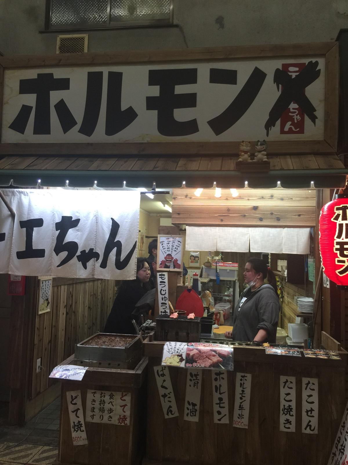 新世界ジャンジャン横丁チエちゃん