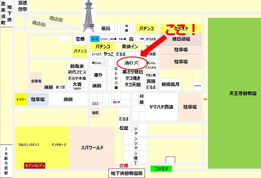 大阪新世界通天閣周辺地図酒の穴