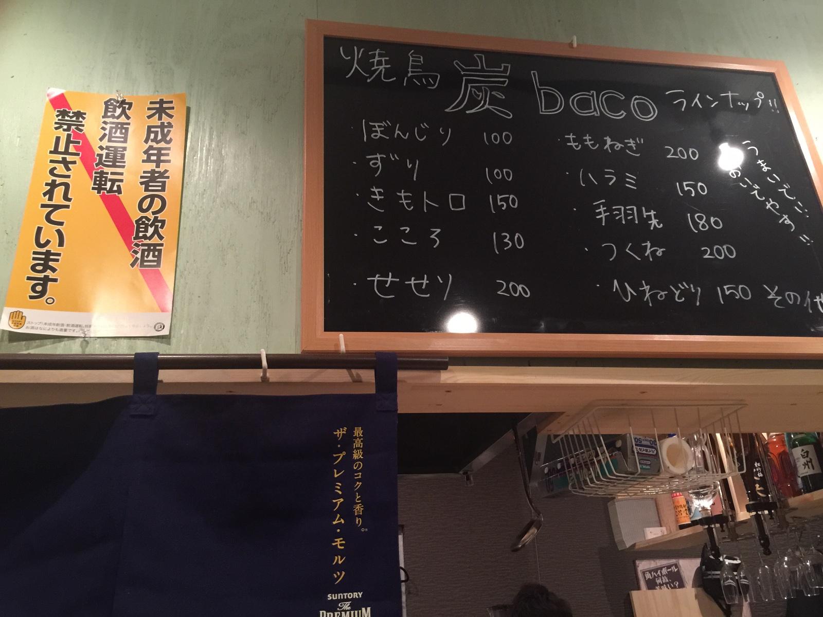 大阪新世界横丁bacoおすすめメニュー