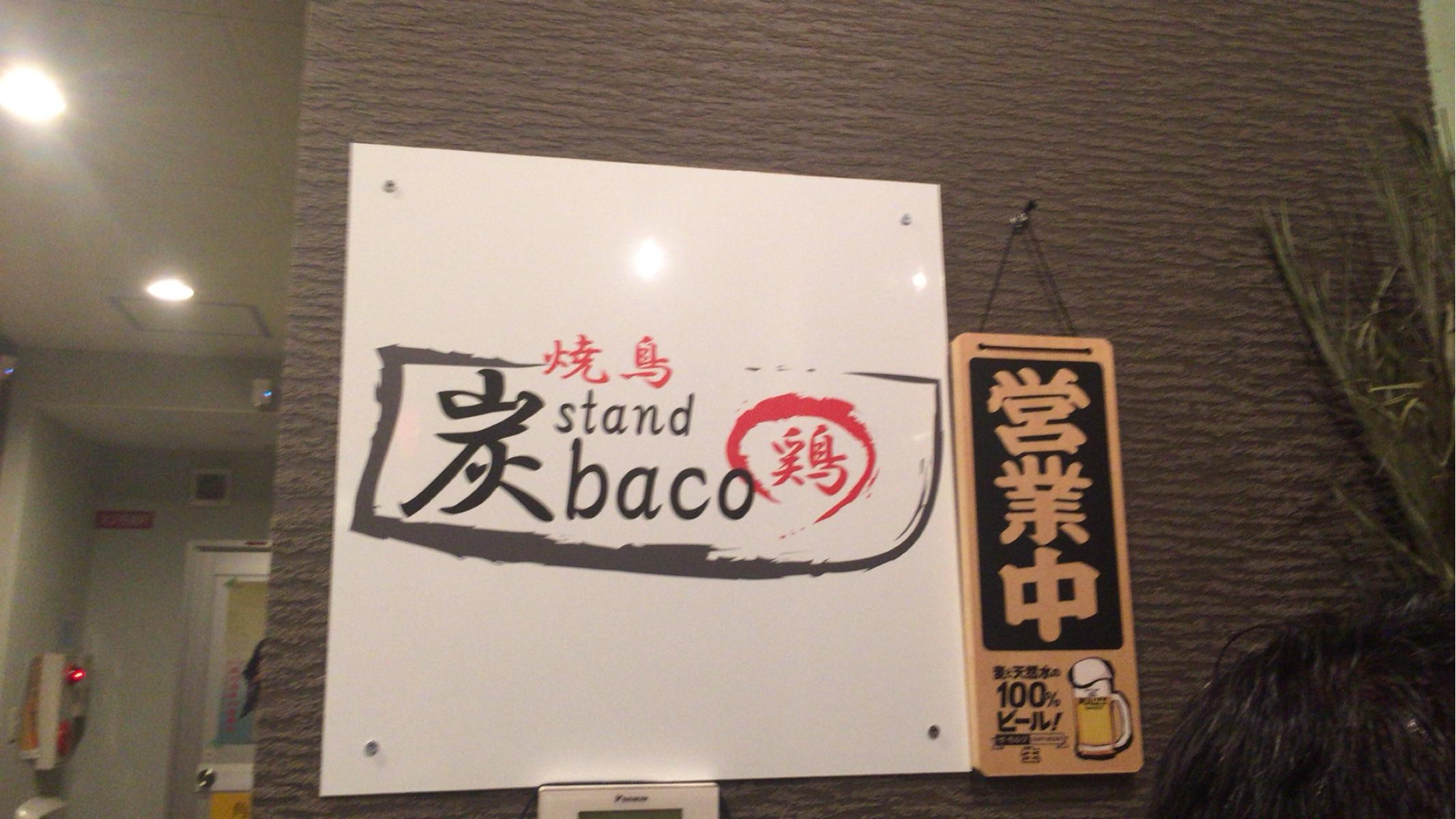 大阪新世界横丁焼き鳥屋baco