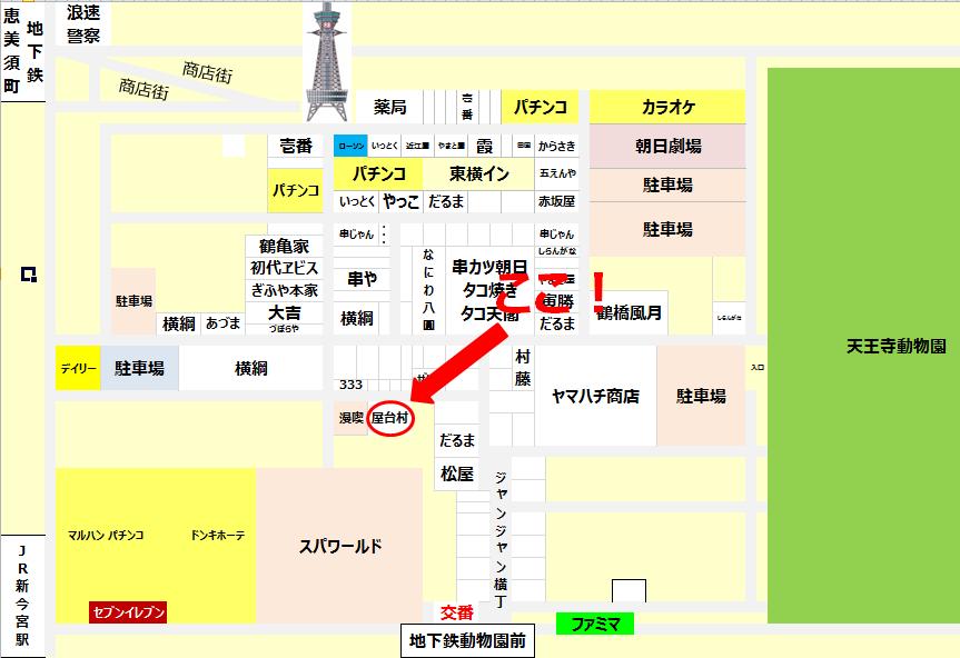 大阪新世界通天閣周辺地図大阪新世界横丁