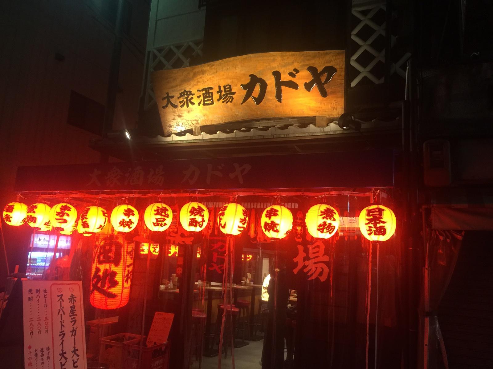 大阪新世界串カツ居酒屋かどや