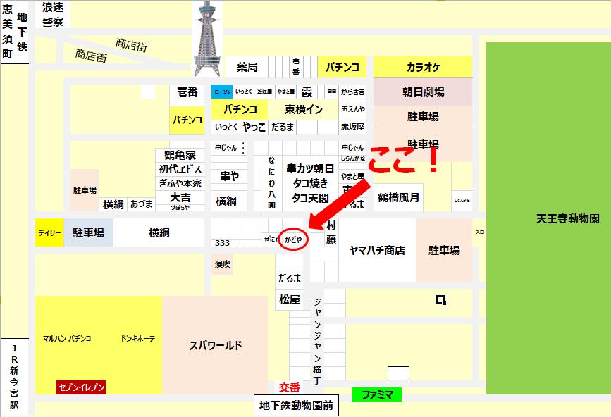 大阪新世界通天閣周辺地図串カツ居酒屋かどや