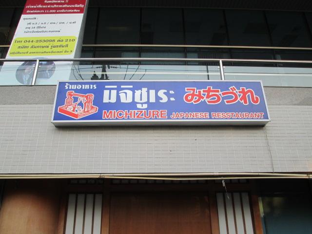 タイ2016 583