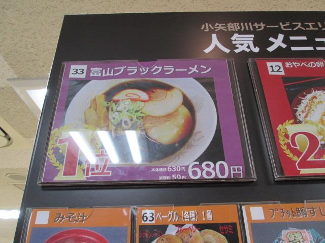 富山 022