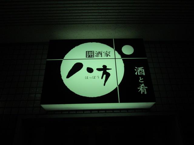 富山 063