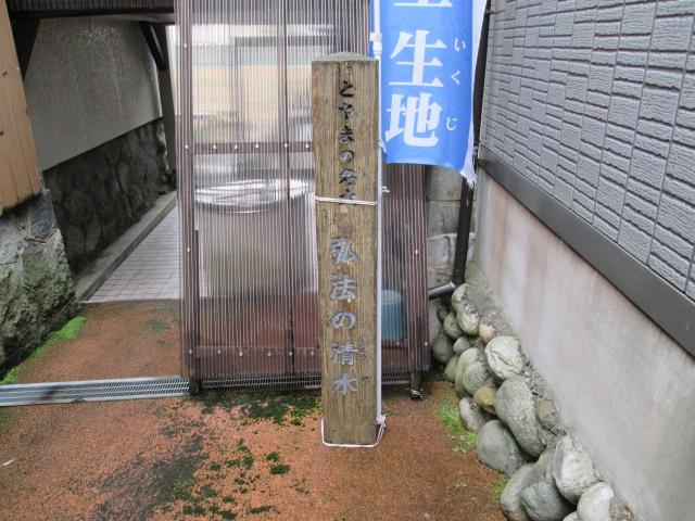 富山 122