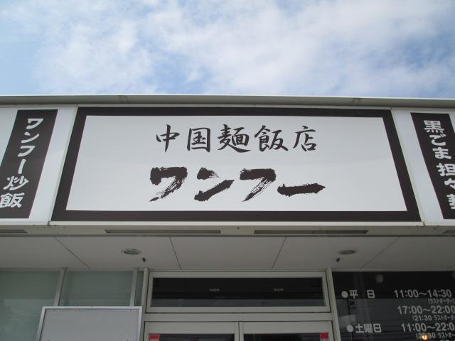 富山 127