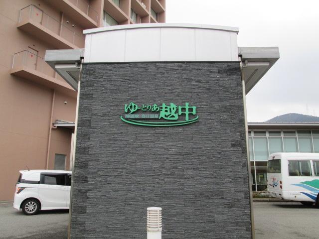 富山 139