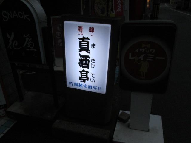 富山 141