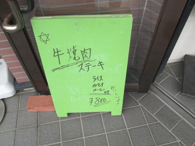 富山 164