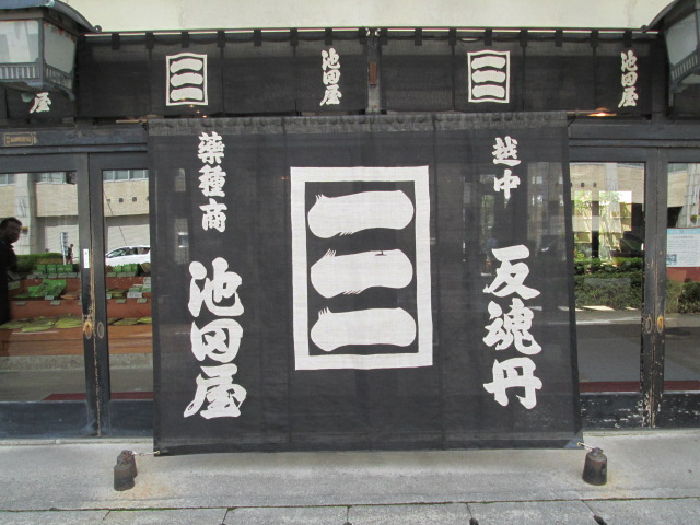 富山 172