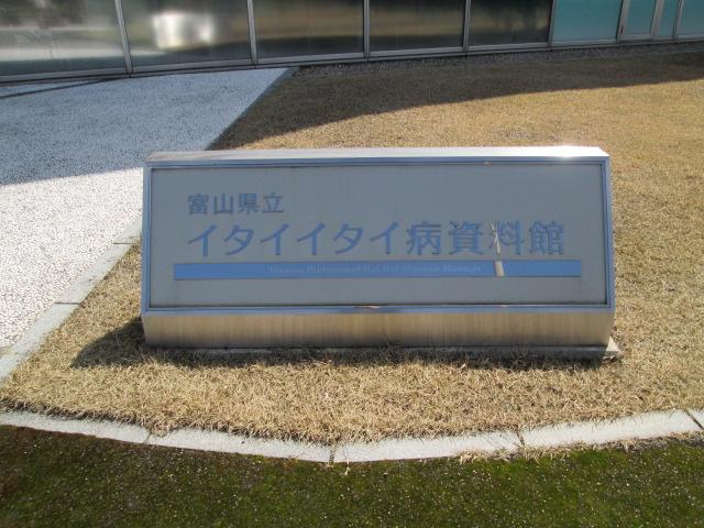 富山 190